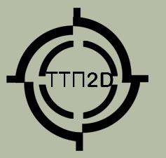 TTP2d копия