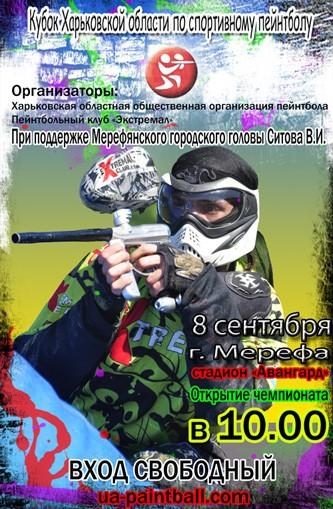 Кубок Харьковской области по спортивному пейнтболу