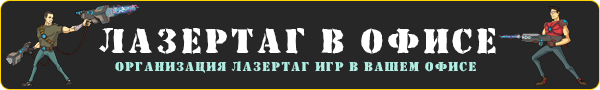 Лазертаг в Харькове в клубе Экстремал