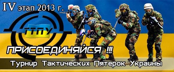 Турнир Тактических Пятерок Украины