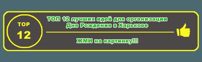 ТОП 12 лучших идей для организации Дня Рождения в Харькове