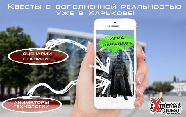 Квесты с дополненной реальностью в Харькове