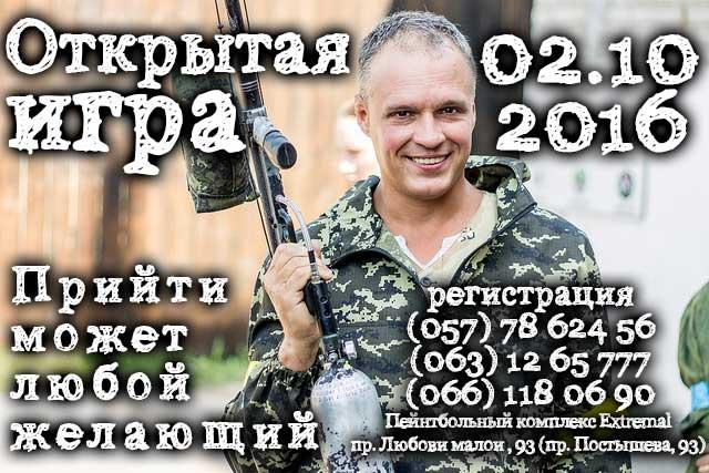 Пейнтбол Харьков Открытая Игра