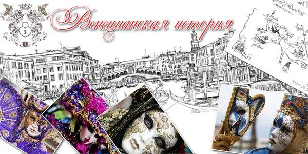 Венецианская история квест харьков
