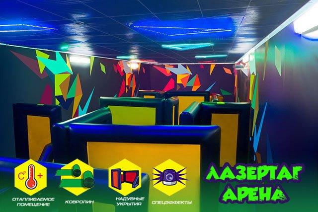 Лазертаг Арена в Харькове в клубе Экстремал