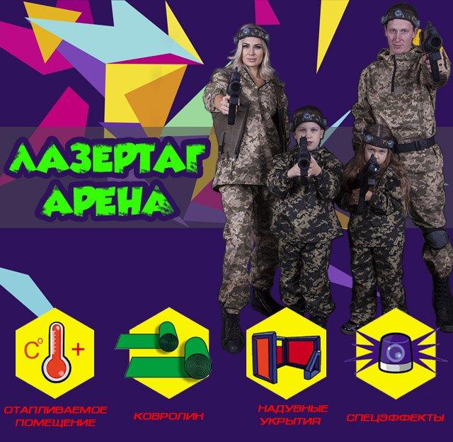 Лазертаг арена Харьков. Лазертаг в Харькове. Лазерные бои.