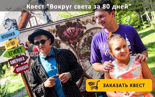Квест Вокруг света за 80 дней