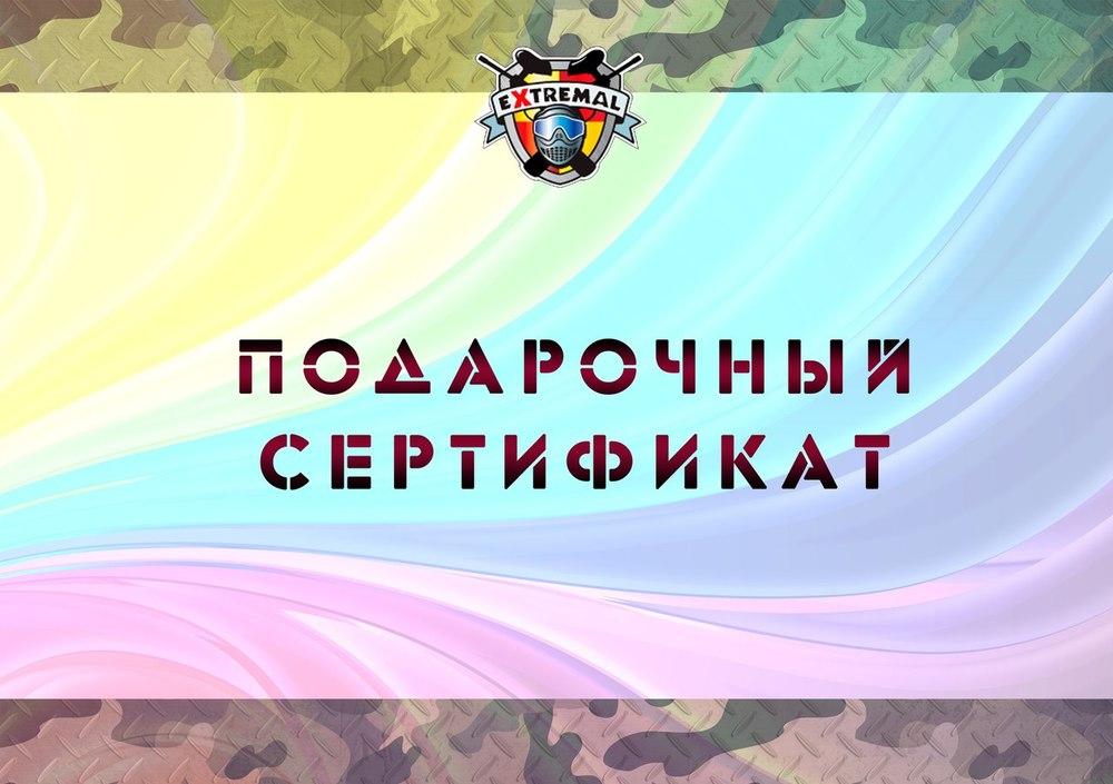 Подарочный сертификат от пейнтбольного комплекса Экстремал. Подарки в Храькове