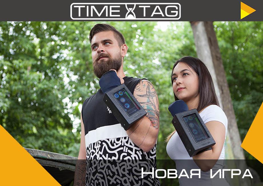 Новая бесконтактная динамичная игра Таймтаг в Харькове
