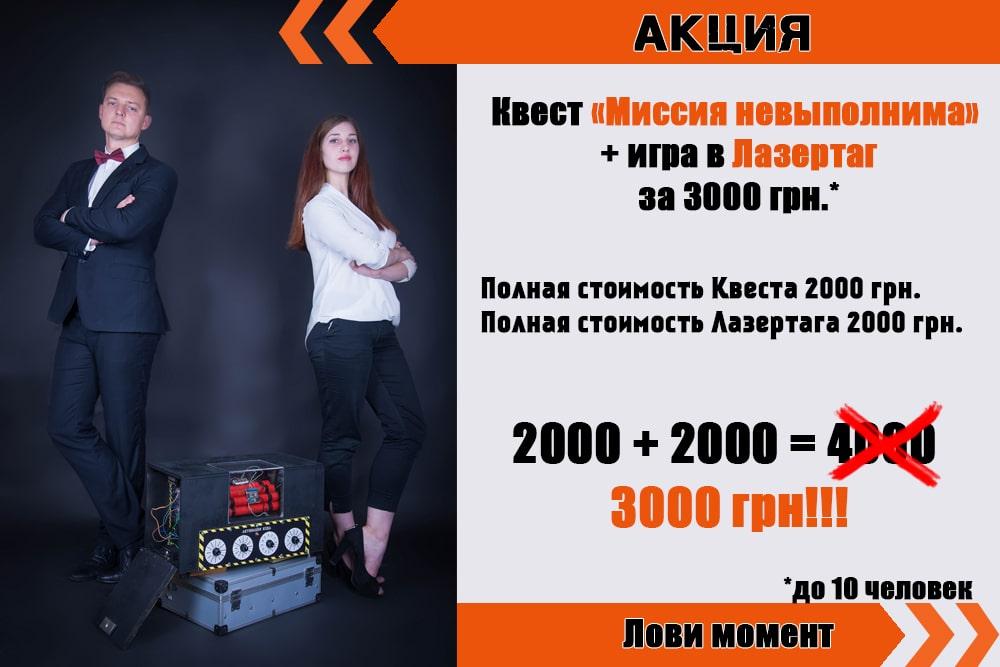 Акция на квест Миссия невыполнима и лазертаг в ПК Экстремал. Харьков