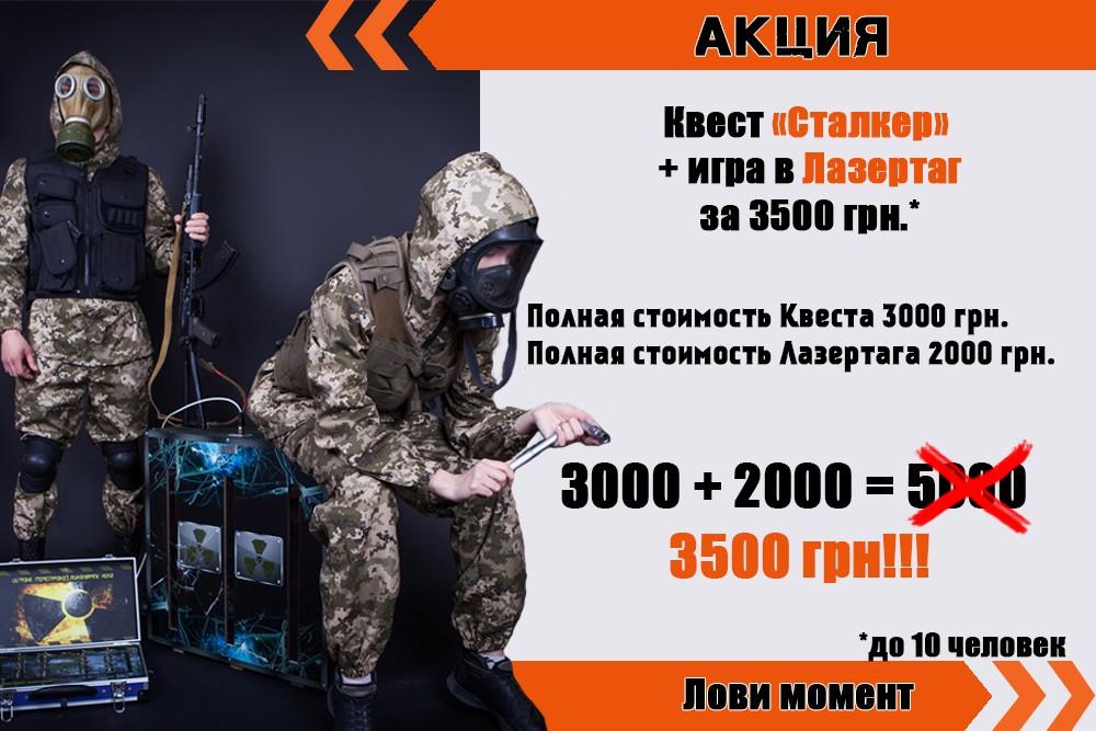 Акция на квест Сталкер и лазертаг в ПК Экстремал. Харьков