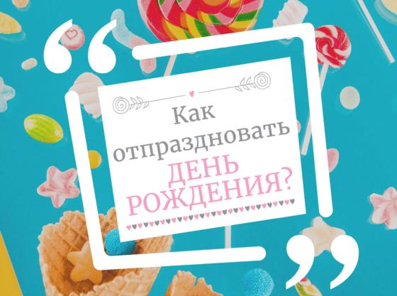 Как отпраздновать день рождение в Харькове?
