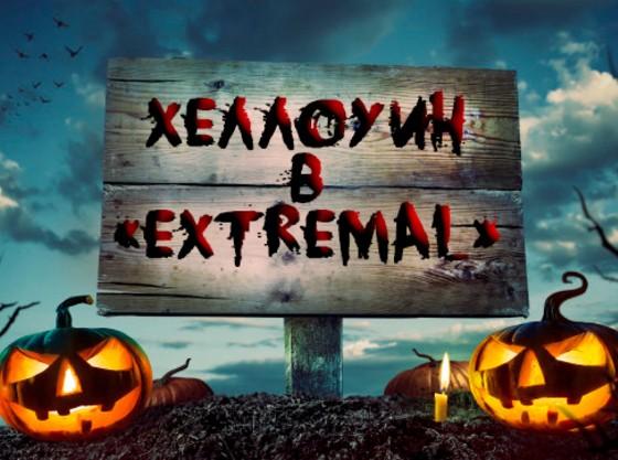 Хеллоуин уже близко