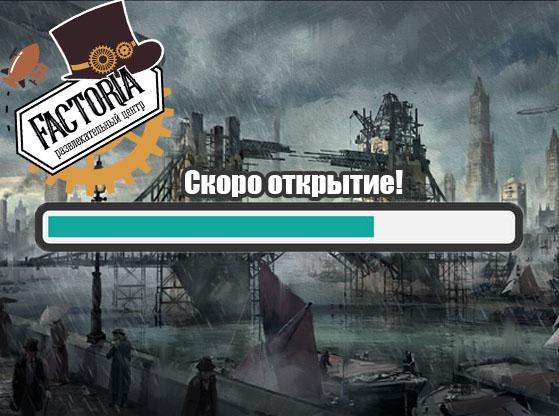 Открытие нового развлекательного центра в Харькове уже совсем скоро!