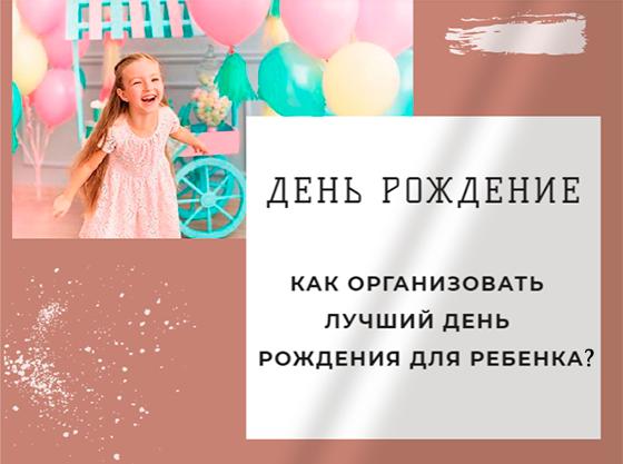 Лучший детский день рождения - в Экстремале